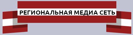 О РМС