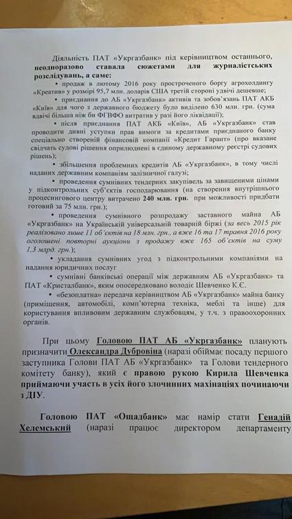 Кирилл Шевченко с уголовным делом возглавит НБУ, аферист Александр Дубровин - Укргазбанк?