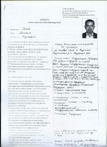 Михаил Попов Россотрудничество