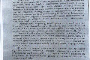 М.C. Попов начальник Управления реализации проектов в сфере образования и науки Россотрудничества