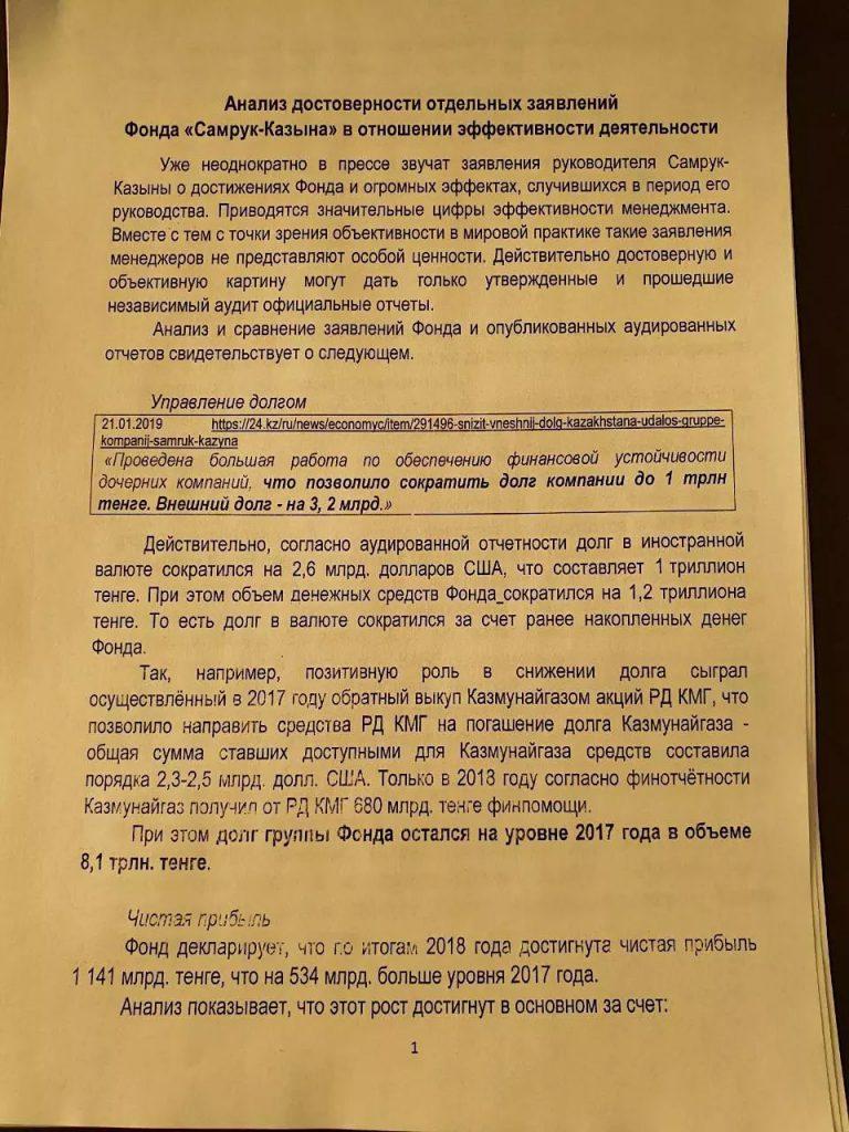 Результаты проверки заявлений Самрук-Казына и данные о незаконном сотрудничестве с АТФ